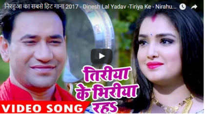 Tiriya Ke video song from Nirahua Satal Rahe
