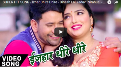 Izhar Dhire Dhire video song from Nirahua Satal Rahe