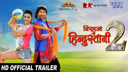 Nirahua Hindustani 2 Bhojpuri Movie Trailer