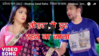 Jiyal Na Jaala video song from Nirahua Satal rahe