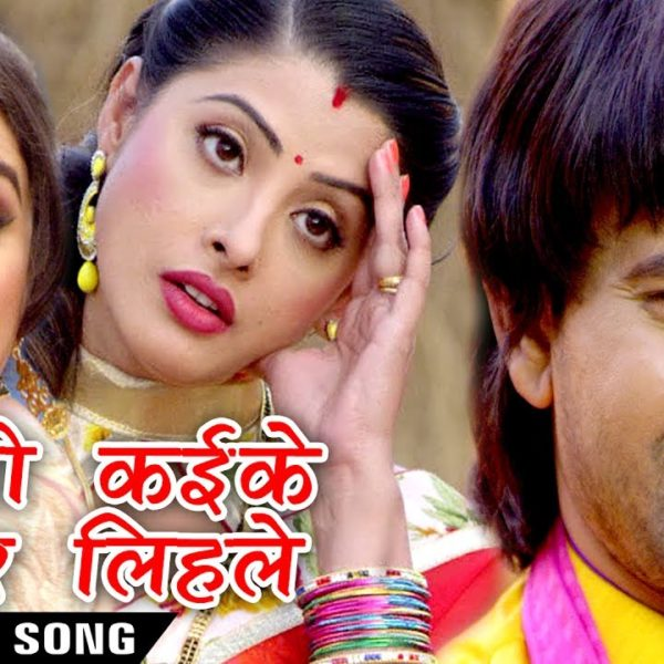Kora Bhar Ke video song from Nirahua Hindustani 2