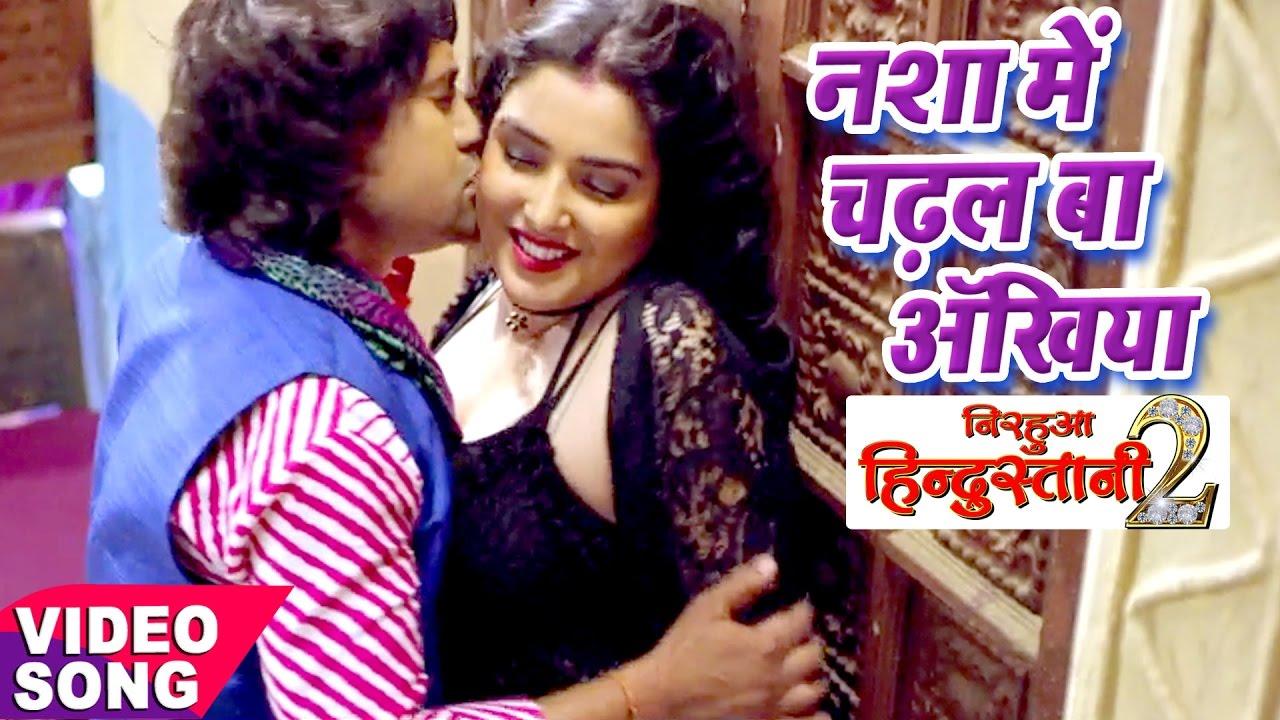 Nisha Me Chadhal Ba