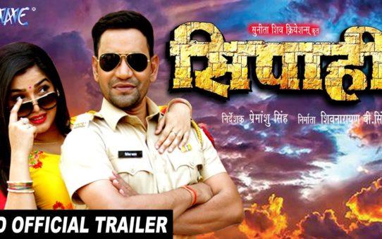 Sipahi Bhojpuri movie