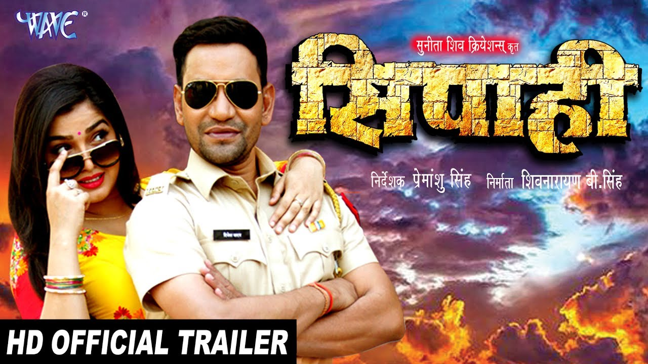 Sipahi Bhojpuri movie
