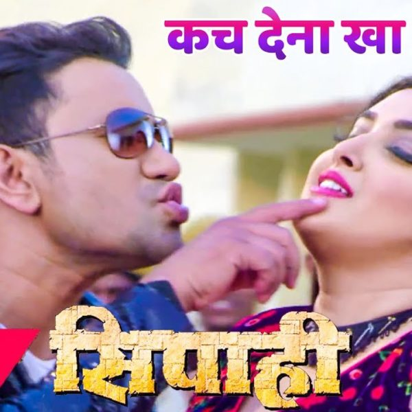 Amrapali Kach Dena Kha li Video Song From Sipahi Film