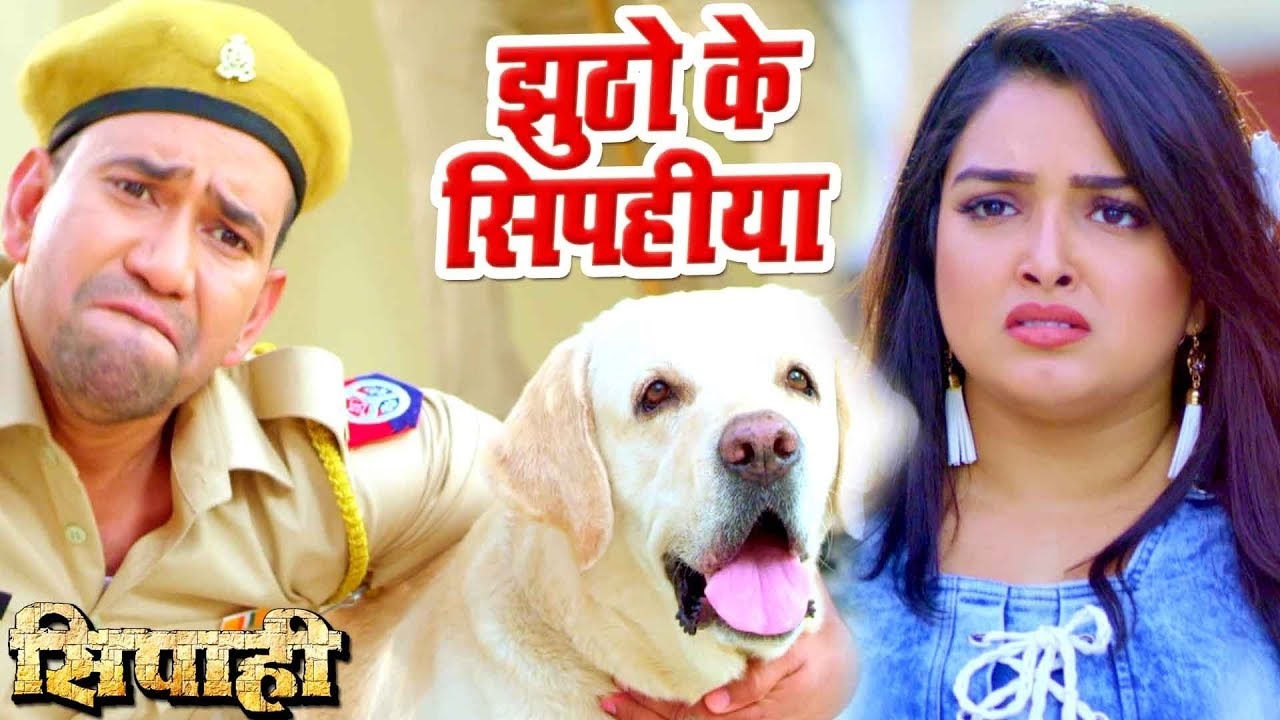 Jhutho Ke Sipahiya video song from Sipahi Bhojpuri movie