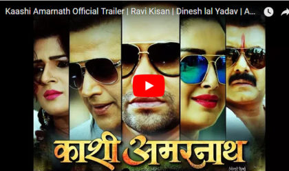 Kashi Amarnath Bhojpuri Movie Trailer Lunched