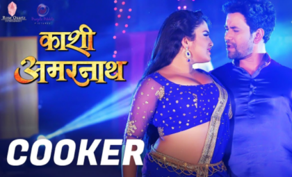 Cooker Bhojpuri Video Song from Kashi Amarnath