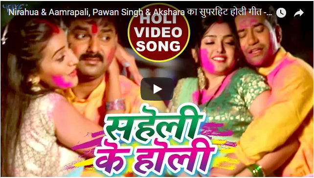 सहेली के होली Video Song : Amrapali, Akshara, Pawan Singh & Nirahua