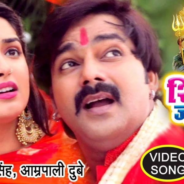 Bol Bam Video Feat Amrapali Dubey & Pawan Singh is Rocking on Youtube
