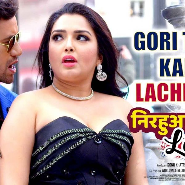 Gori Tohar Kamar Lachkauwa new video Song