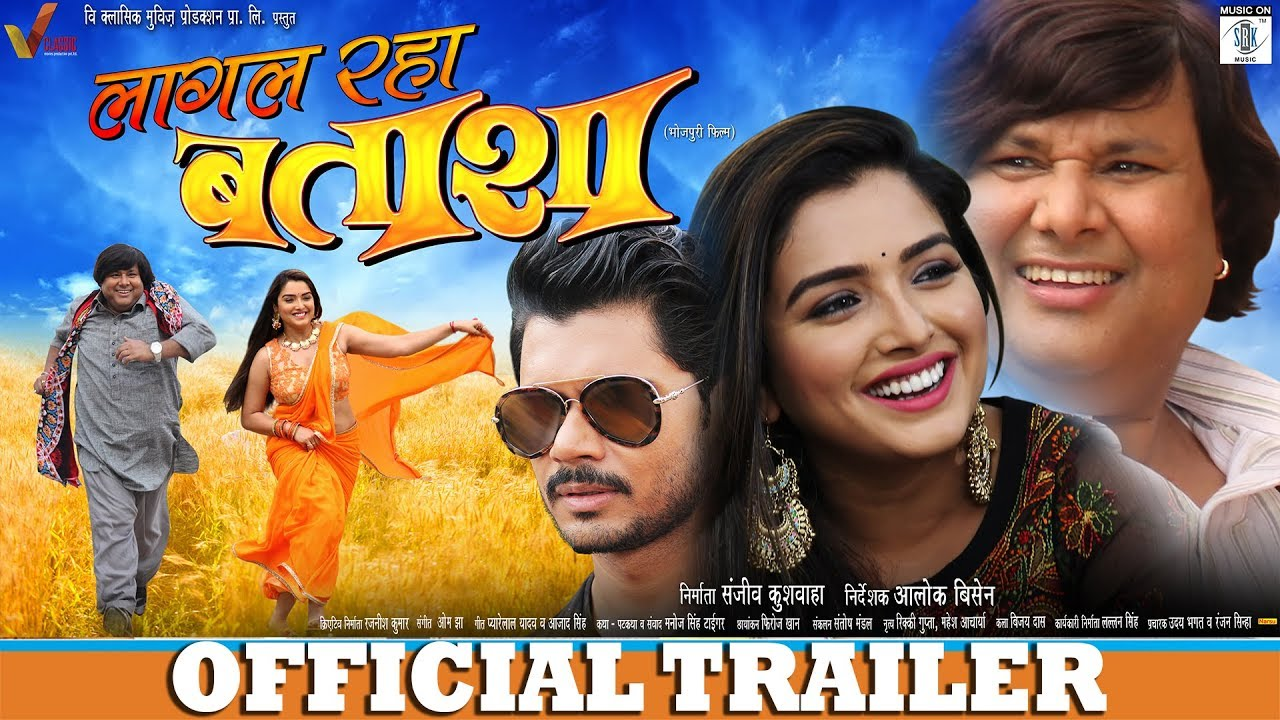 Lagal Raha Batasha Trailer of Amrapali and Manoj Tiger