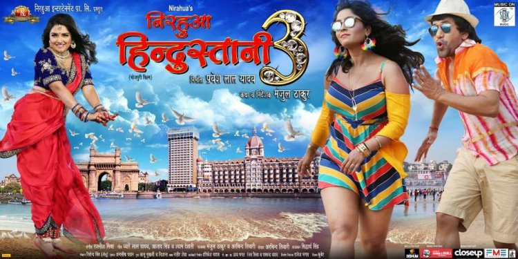 Nirahua Hindustani 3 Full HD Bhojpuri Movie