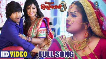 Jaye da ae jaan bhojpuri video song