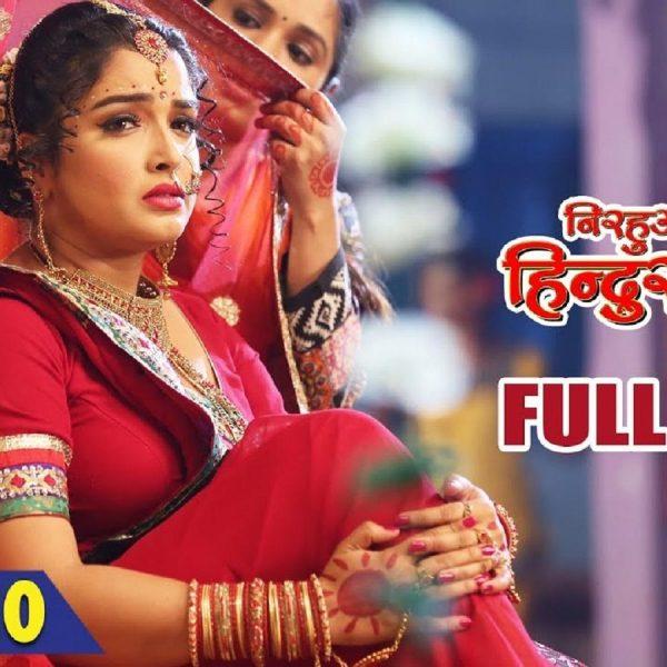 Amrapali Dubey Bhojpuri Video Song Sajanwa Kaise Tejab