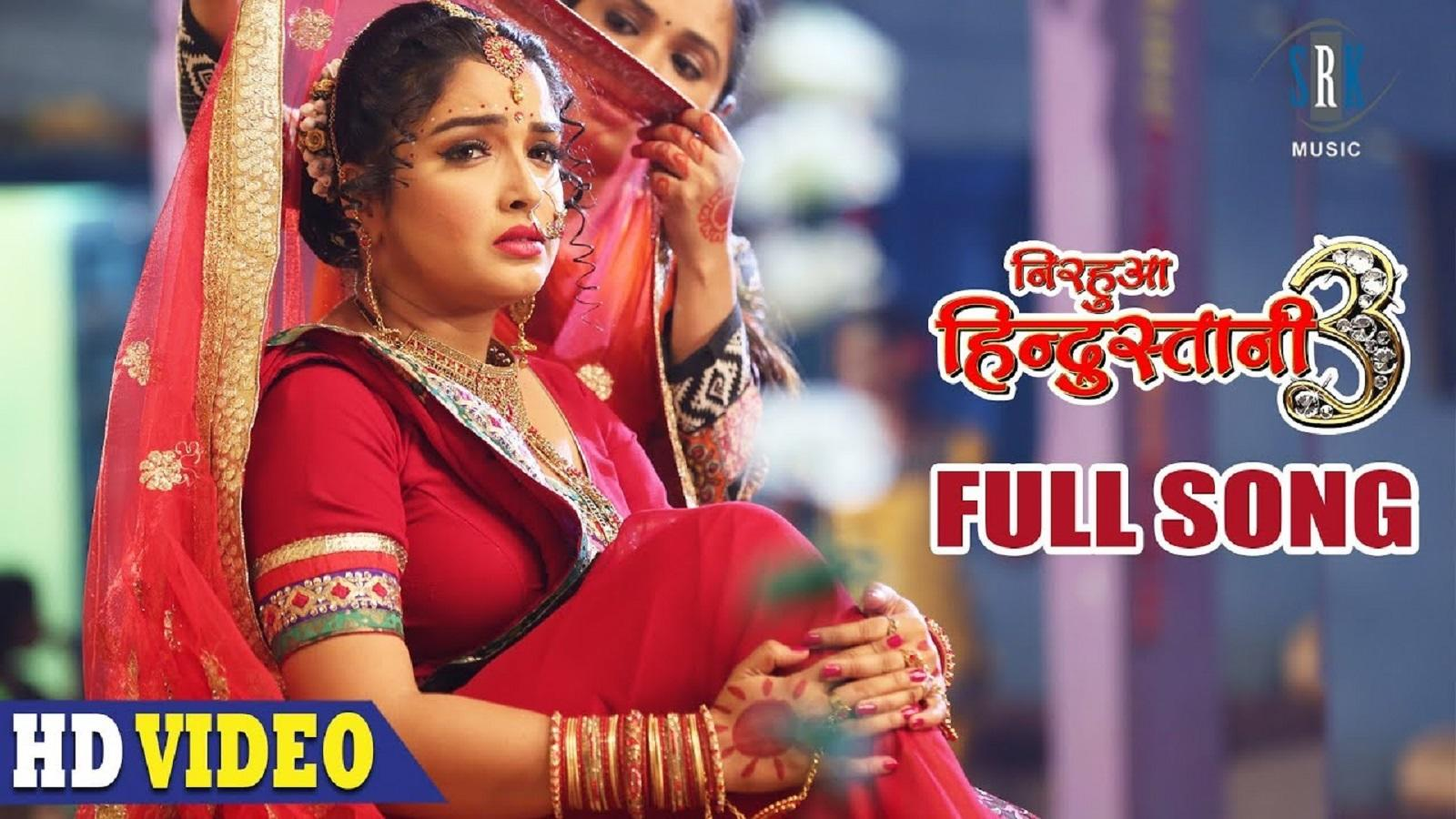 Amrapali Dubey Bhojpuri Video Song Sajanwa Kaise Tejab