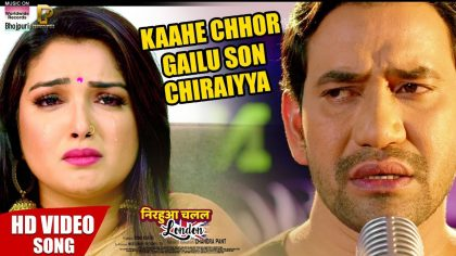 Kaahe Chhor Gailu Son Chiraiyya