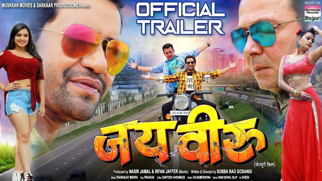Jai Veeru Bhojpuri Movie Trailer
