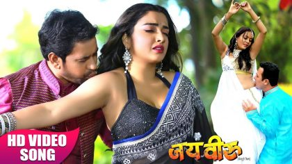 Amrapali Dubey and Nirahua New video