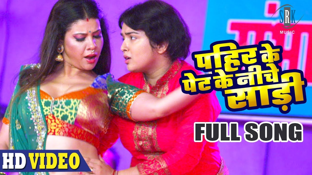 Pahir ke Pet Ke Niche Saree Video Song Feat Sambhawna Seth