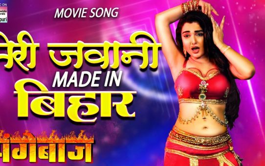 Amrapali dubey item song