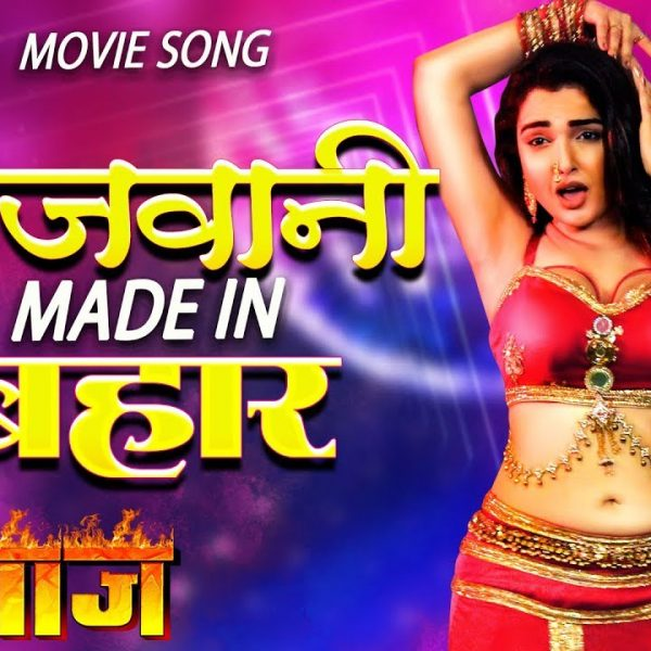 "Meri Jawani Hai ""Made In Bihar"" - Item Song"