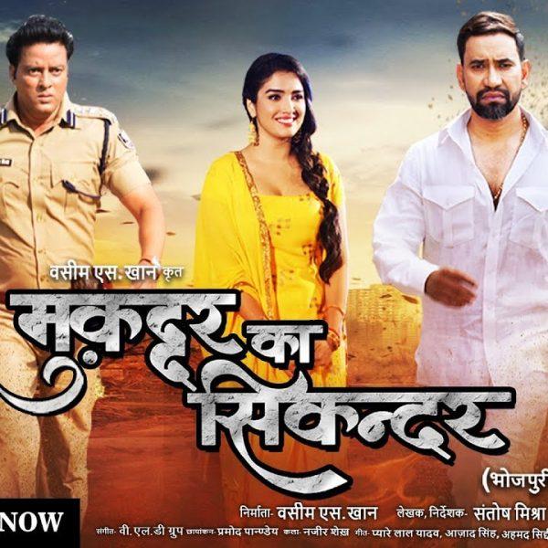 Amrapali & Nirahua's Muqaddar ka Sikandar trailer