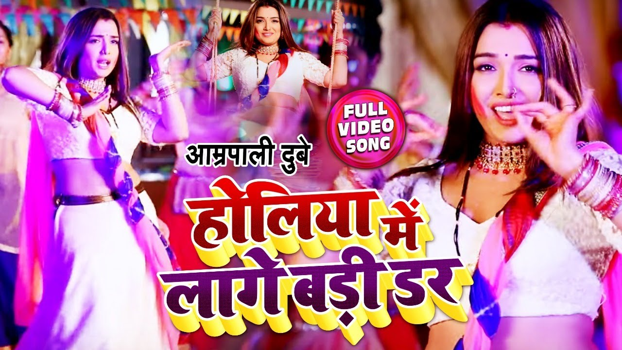 Holiya Me Lage Badi Dar - Amrapali new Holi song