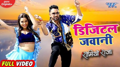 Digital Jawani VIdeo Song