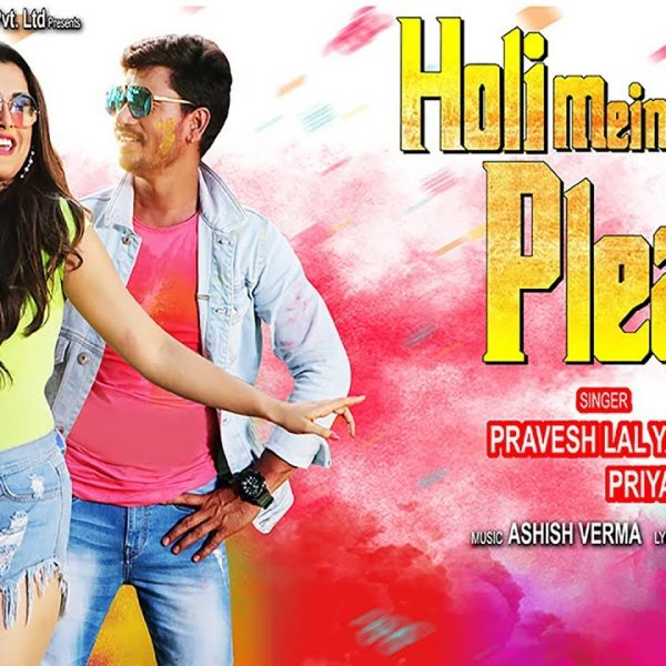होली में डाले द प्लीज़ Video Song - Feat. Pravesh Lal