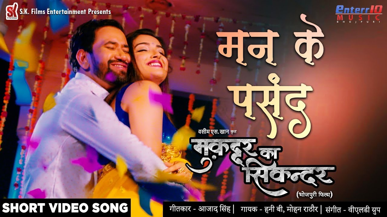 "मन के पसंद Video Song - ""Muqaddar Ka Sikandar"" Film"