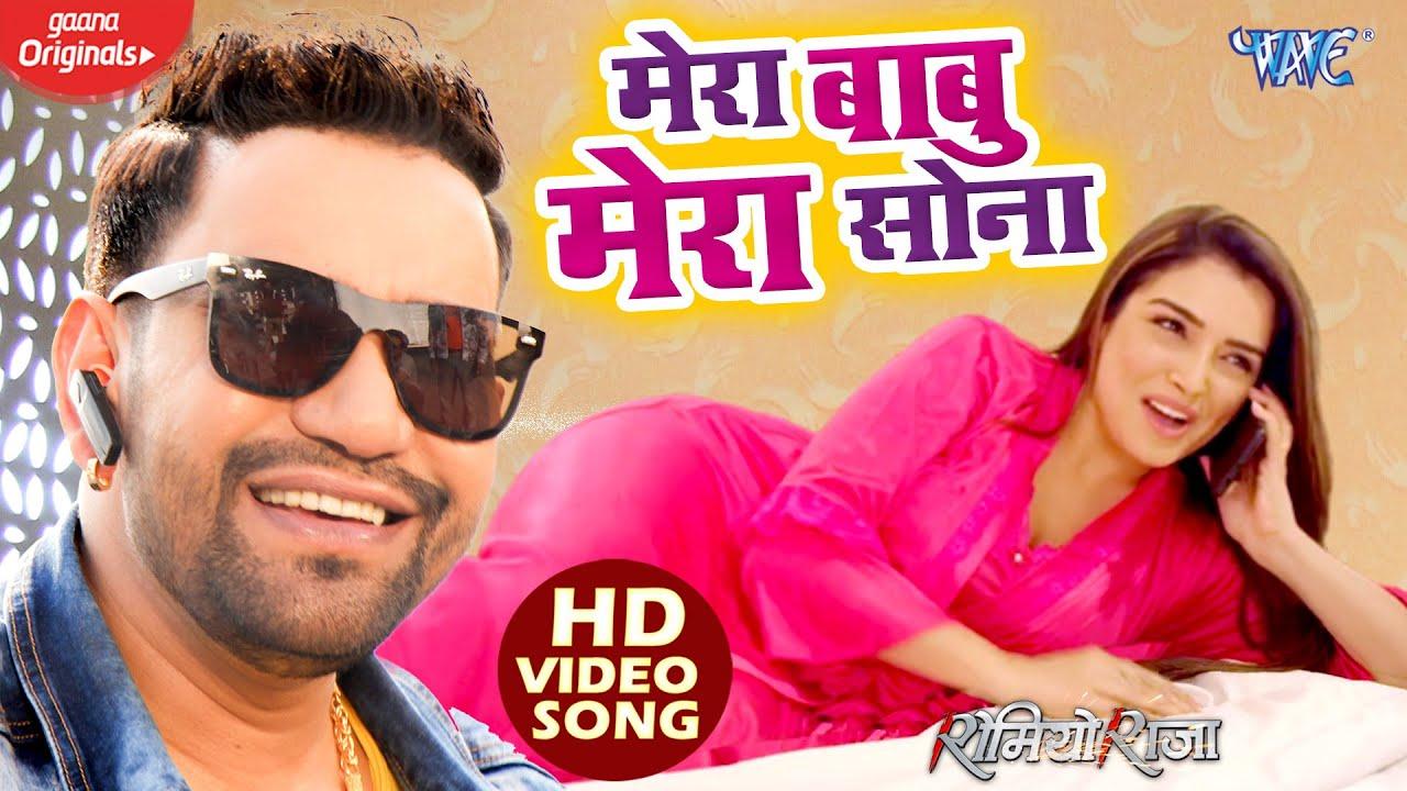 मेरा बाबू मेरा सोना Super Bhojpuri Song Feat. Nirahua