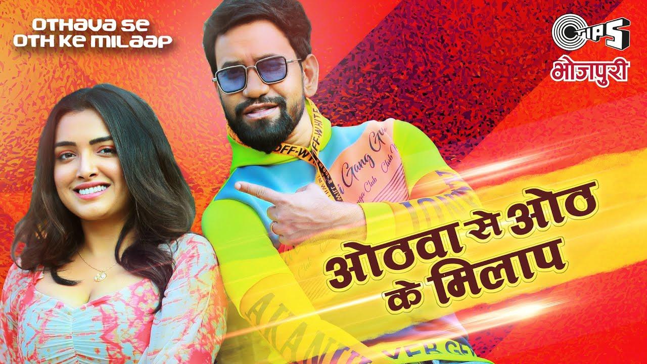 """""""ओठवा से ओठ के मिलाप"""" न्यू विडियो सॉन्ग - Dinesh Lal Yadav & Amrapali Dubey"""