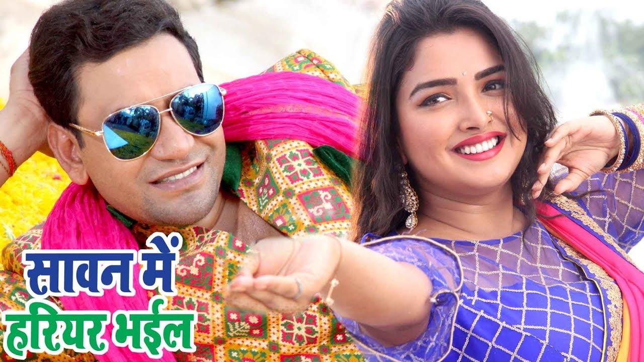 """सावन में हरियर भईल"" Video Song - Dinesh Lal Yadav & Amrapali Dubey"