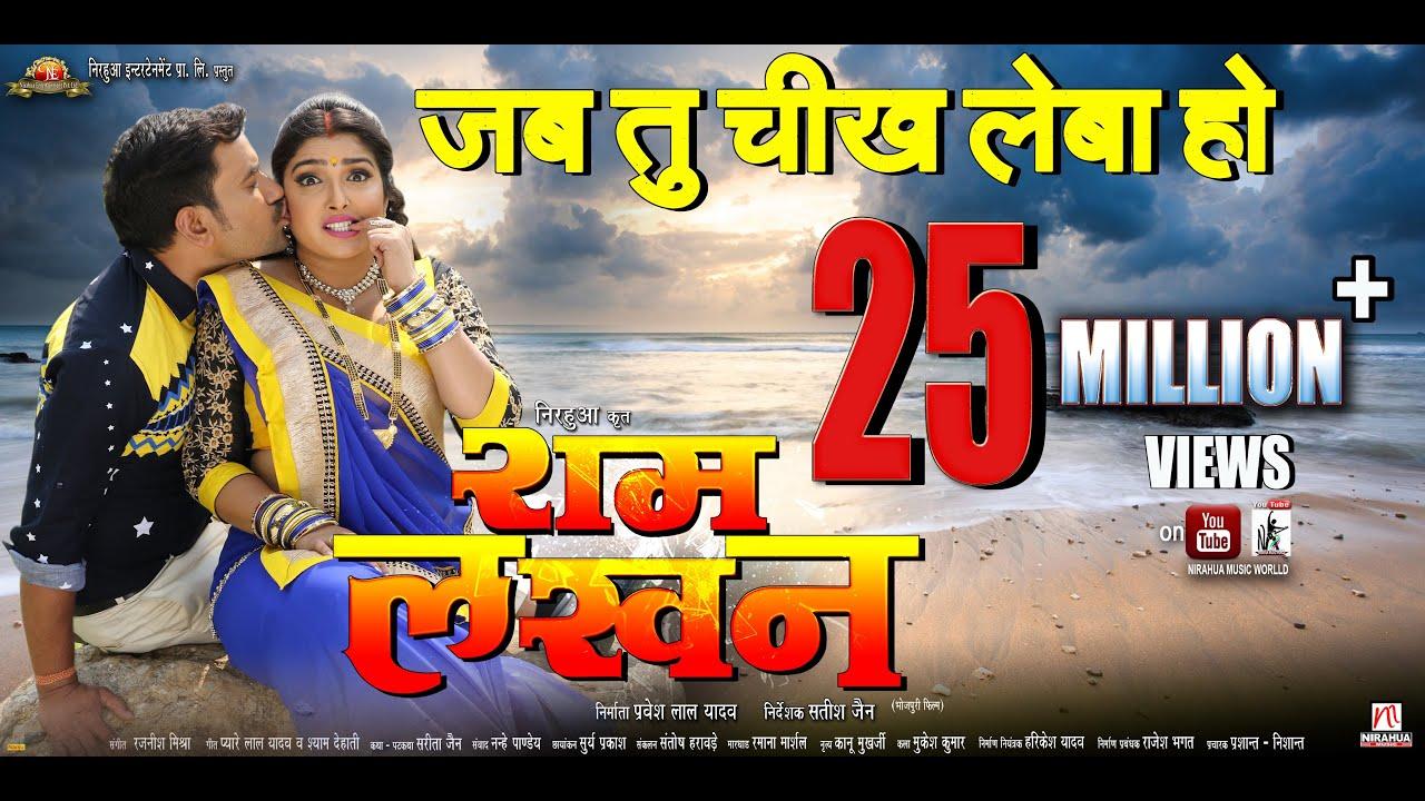 """जब तू चीख लेबा हो"" Video Song - Amrapali Dubey & Dinesh Lal Yadav"