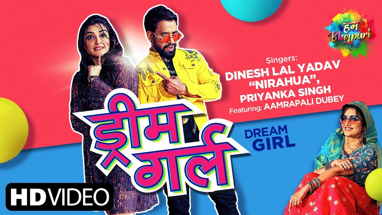 """ड्रीम गर्ल"" New Video Song - Amrapali Dubey & Dinesh Lal Yadav"