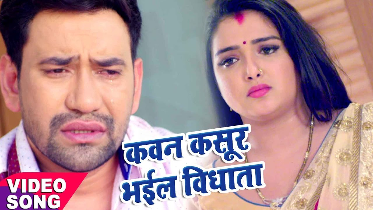 """कवन कसूर भईल ऐ विधाता"" Video Song - Amrapali Dubey & Dinesh Lal Yadav"